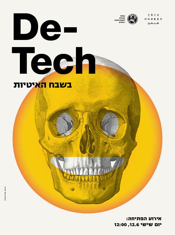 De Tech  בשבח האיטיות