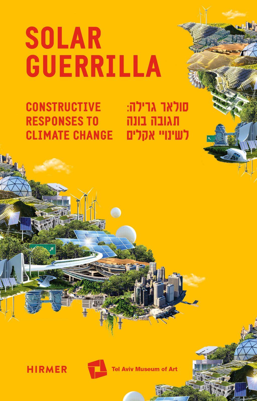 בתמונה: כרזת התערוכה- ״סולאר גרילה: תגובה בונה לשינוי אקלים״