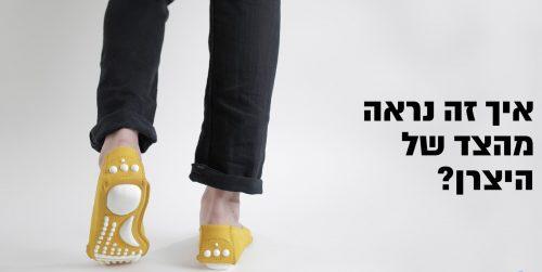 know me - עיצוב מערכתי בתעשיית יצור מסורתית. מקרה בוחן ענף הנעליים בישראל  - נעמי הרץ