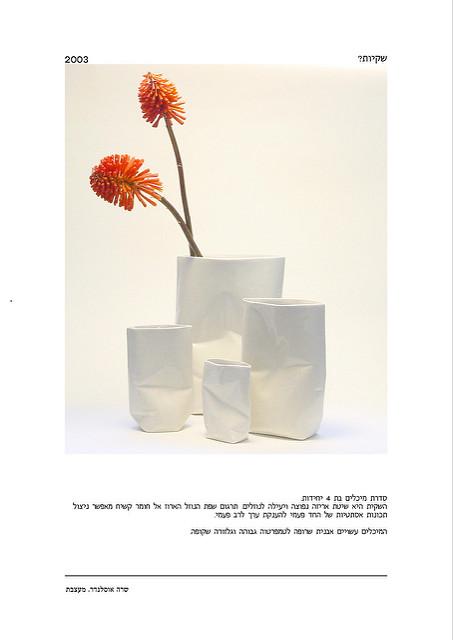 ״שקיות?״, 2003 סדרת מכלים בת 4 יחידות. המכלים עשויים אבנית שרופה לטמפרטורה גבוהה וגלזורה שקופה.