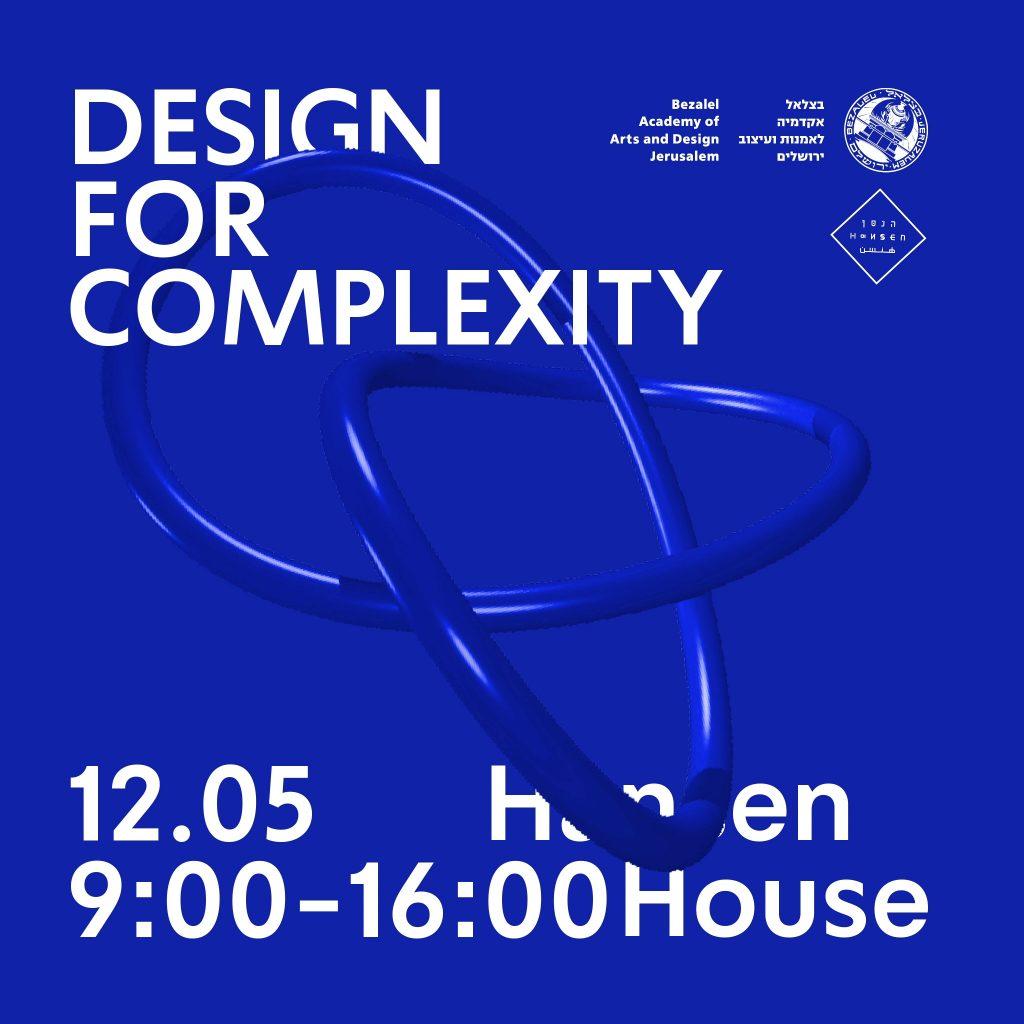 עיצוב למערכות מורכבות
